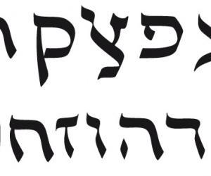 Illustration de l'article Donner des cours d'hébreu