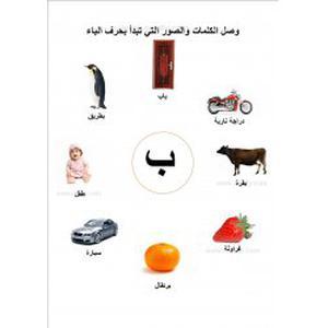 cours d'arabe pour adultes et enfants