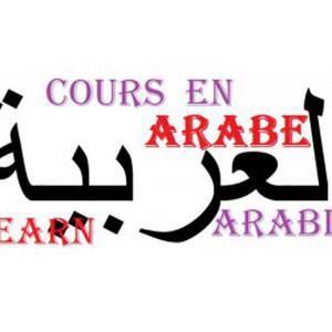 Cours D'arabe A Domicile  (débutant, primaire, collège). Rabat