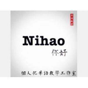 Photo de Nihao -- cours de langues et traduction