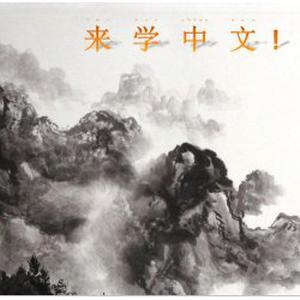Cours de chinois mandarin
