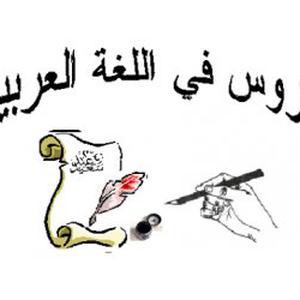 Professeur de Langue Arabe