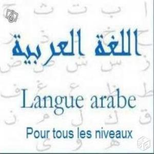Cours de maths/arabe