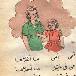 Donne des cours d'arabe