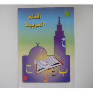 Cours d'arabe literraire adulte /  Nanterre