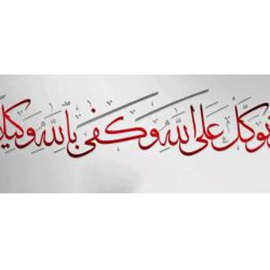 cours arabes à  domicile
